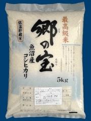 佐藤さんの魚沼産コシヒカリ