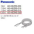 AD-HEZRS-220 シールド付リモコンコード[2心][20m][台所・浴室・増設リモコン共通][2心キャプタイヤコード][エコキュート部材]