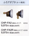 循環アダプターCHP-FA2R/CHP-FA2