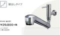 タカギ シングルレバー単水栓(壁出しタイプ)カートリッジ付 JL146AK