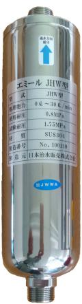 全水用水処理システムJHW型 エミール 送料無料 代引き不可