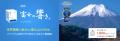 コスモウォーター!定期購入!!冷温水器レンタル無料!天然水宅配料無料 スーパーバナジウム!富士の銘水「富士の響き」12Lボトル×2本