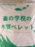 森の学校の木質ペレット 7kg