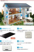 福岡県 激安 ソーラーフロンティア太陽光発電システム見積もりページ