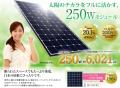 大分県 激安 東芝太陽光発電システム見積もりページ