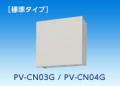 ばら売り・全国発送可能・激安! PV-CN04L 三菱電機 接続箱