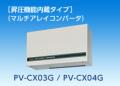 ばら売り・全国発送可能・激安!送料無料 PV-CX04K 三菱電機 マルチアレイコンバータ