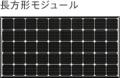 ばら売り・全国発送可能・送料別!PV-MA2450M  三菱電機太陽電池モジュール  代引き不可