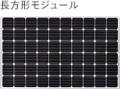 ばら売り・全国発送可能・送料別・数量限定特別価格!PV-MB2700MF  三菱電機太陽電池モジュール  代引き不可 (枚数条件付き)