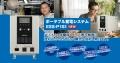 ニチコン ESS-P1S1 ポ-タブル蓄電池 10年保証付き【送料無料】