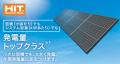 熊本県 激安 バナソニック太陽光発電システム見積もりページ