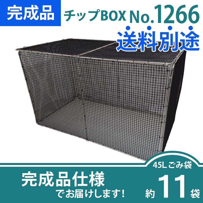 チップBOX|No.1266