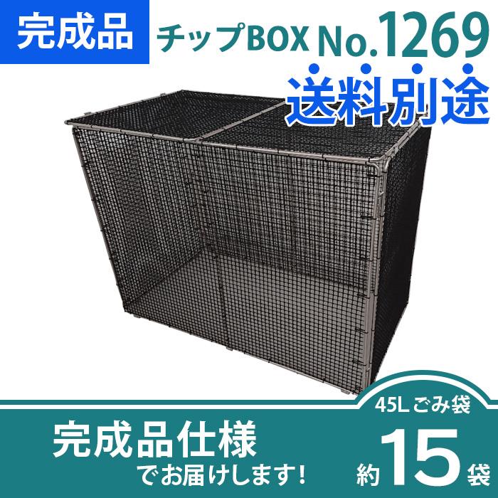 チップBOX No.1269