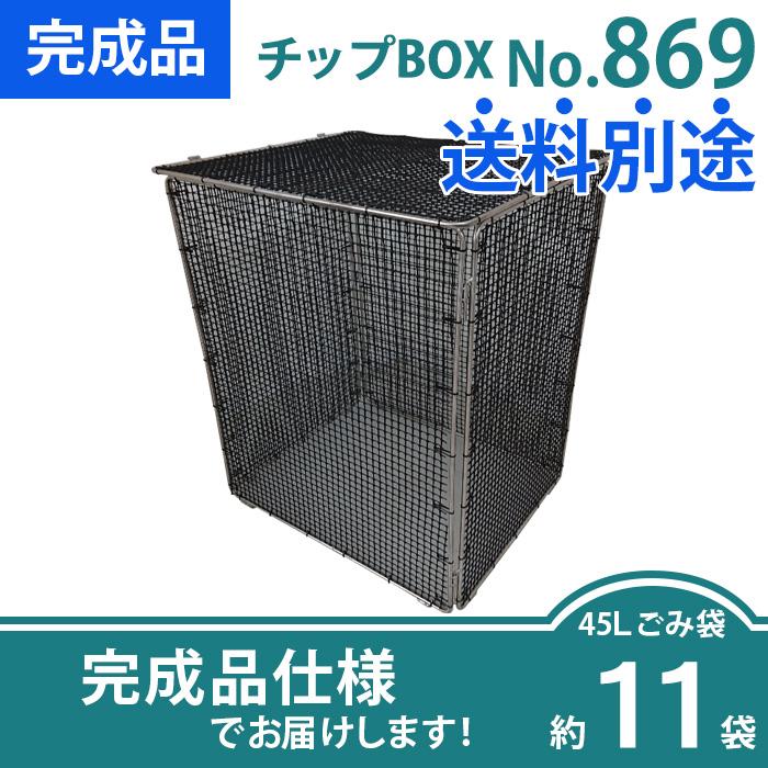 チップBOX|No.869