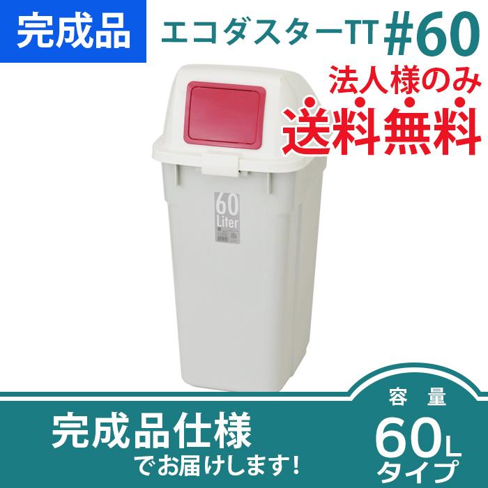 エコダスターTT60|投入口1ヶ所タイプ(W375×D480×H805mm)