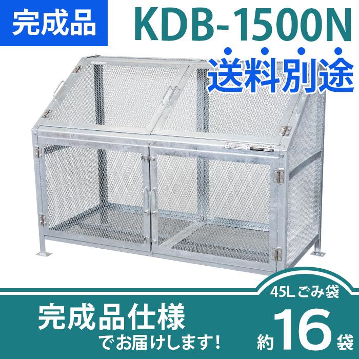 【完成品】メッシュごみ収集庫KDB-1500N(W1550×D760×H1120mm)
