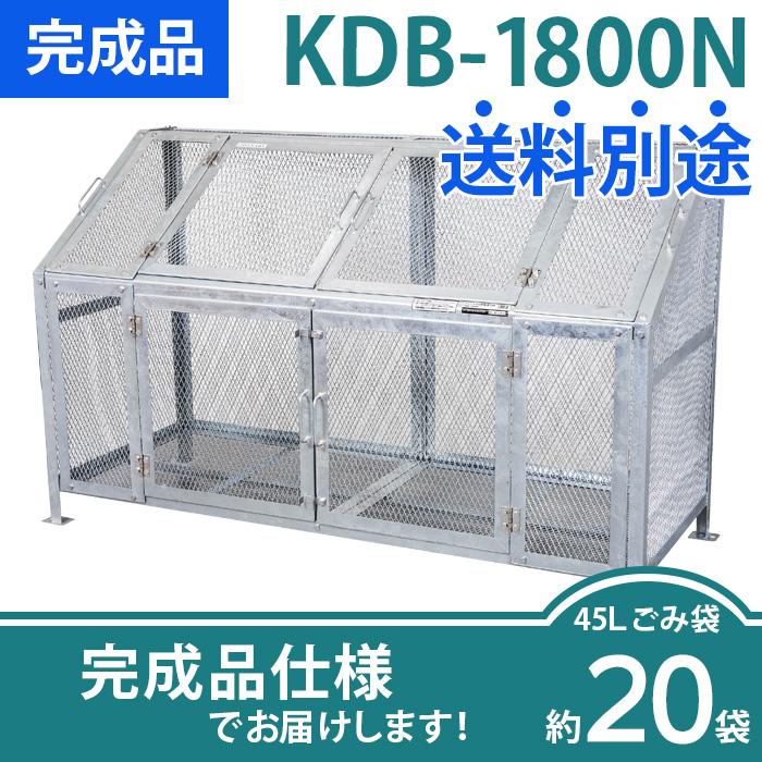 【完成品】メッシュごみ収集庫KDB-1800N(W1850×D760×H1120mm)