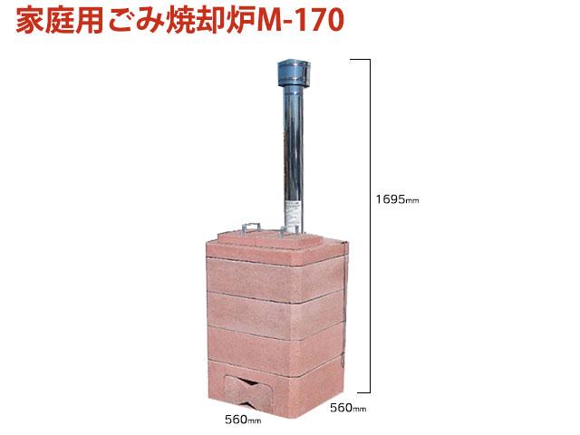 家庭用ごみ焼却炉M-170