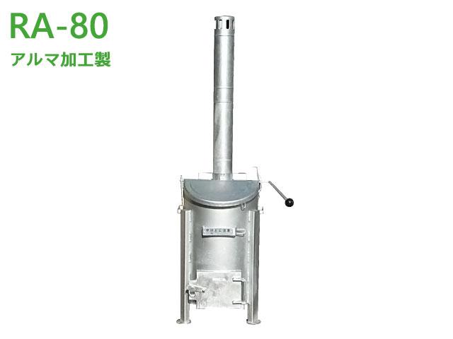 家庭用ごみ焼却炉RA-80