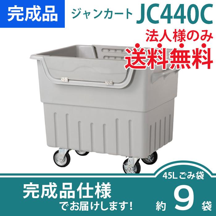 ジャンカートJC440C
