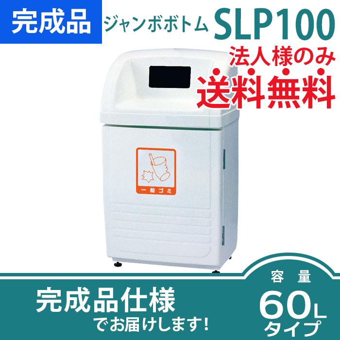 ジャンボボトムSLP100(W595×D445×H1025mm)