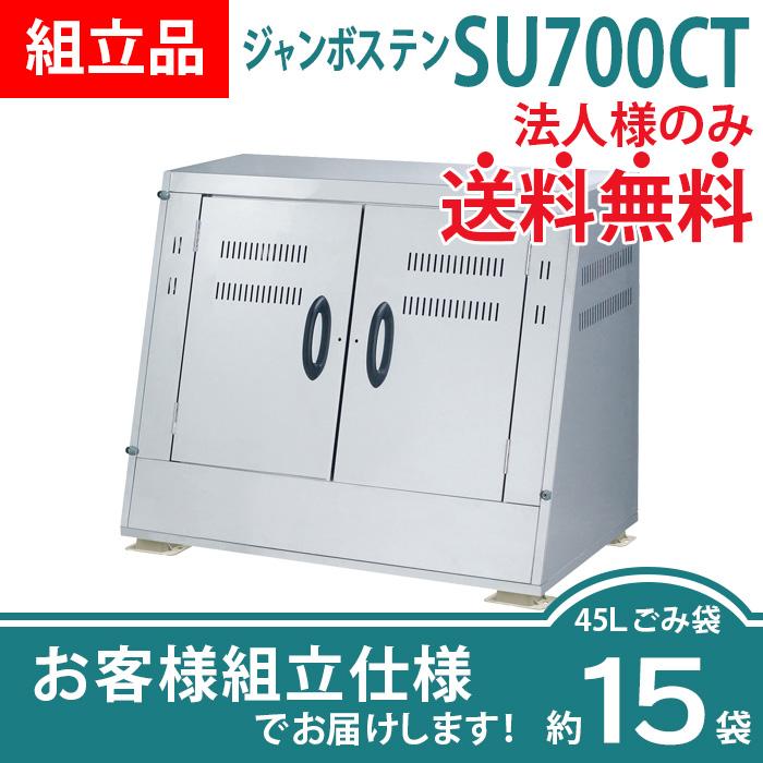 ジャンボステンSU700CT|組立品