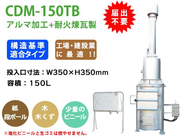 CDM-150TB