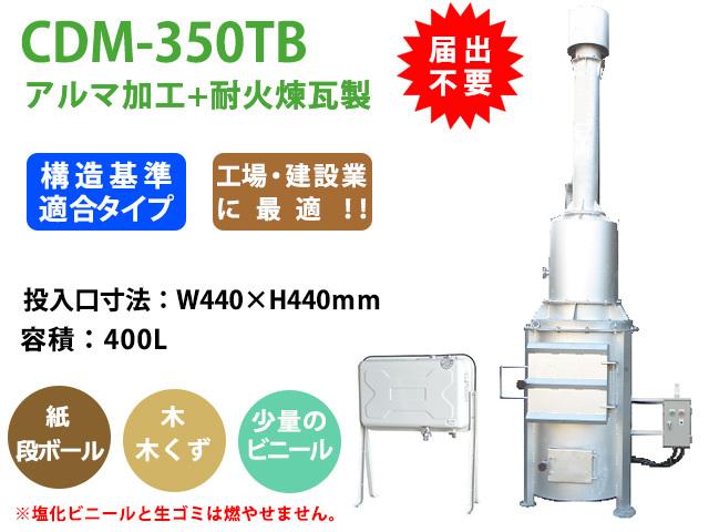 業務用ごみ焼却炉CDM-350TB|横型投入方式