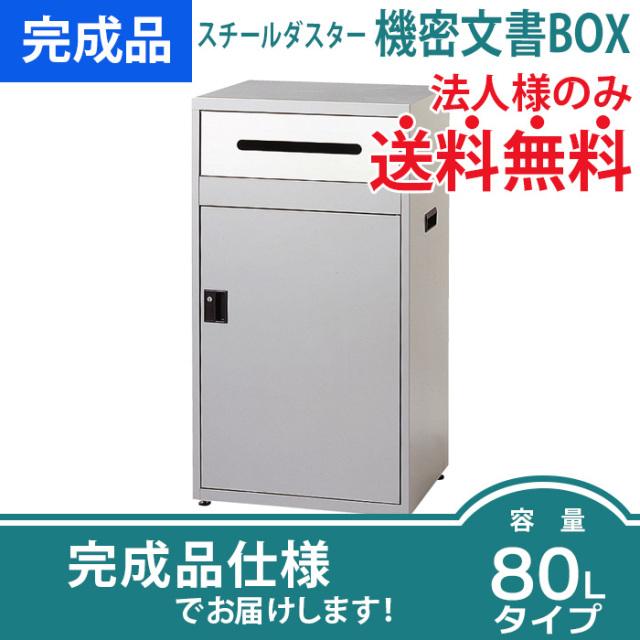 スチールダスター|機密文書BOX(W500×D430×H1010mm)