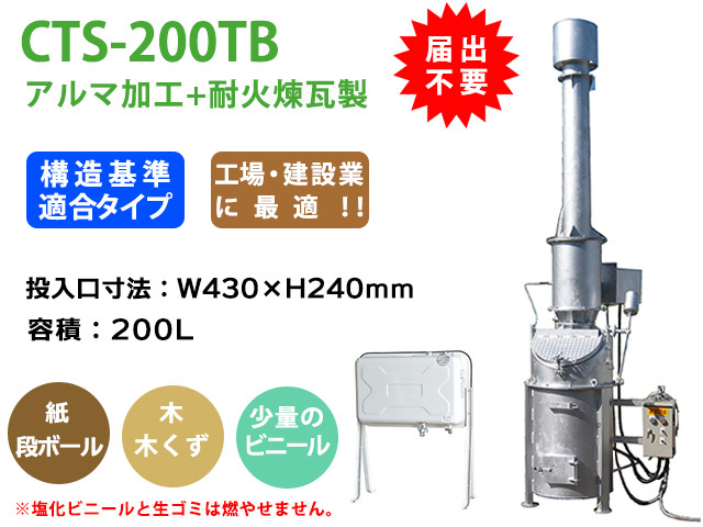 CTS-200TB