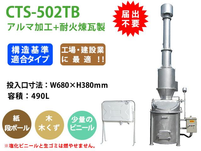 CTS-502TB