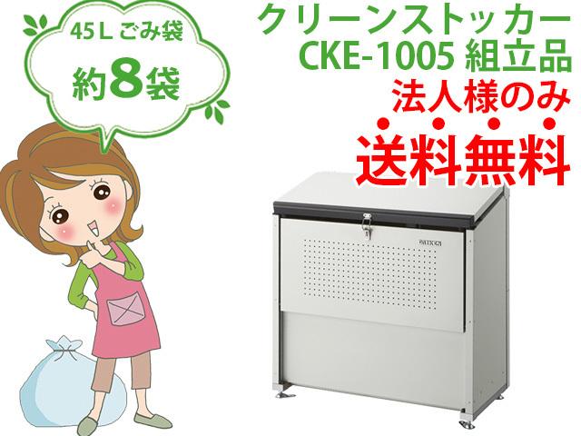 クリーンストッカーCKE-1005|組立品