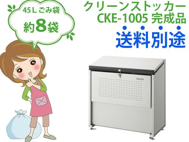クリーンストッカーCKE-1005|完成品