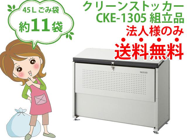 クリーンストッカーCKE-1305|組立品