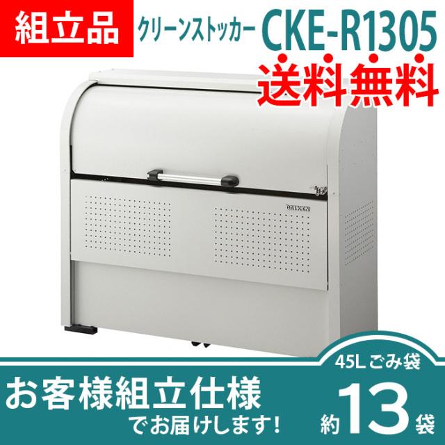 【組立品】クリーンストッカーCKE-R1305(W1350×D500×H1160mm)