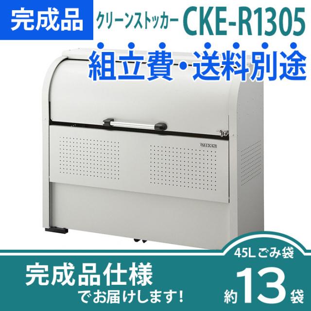 【完成品】クリーンストッカーCKE-R1305(W1350×D500×H1160mm)