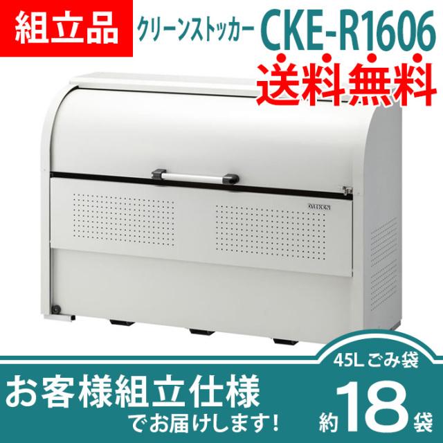【組立品】クリーンストッカーCKE-R1606(W1650×D600×H1160mm)