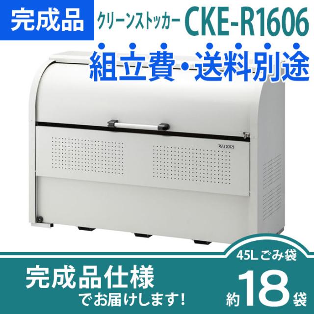 【完成品】クリーンストッカーCKE-R1606(W1650×D600×H1160mm)
