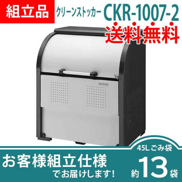 【組立品】クリーンストッカーCKR-1007-2(W1000×D750×H1160mm)