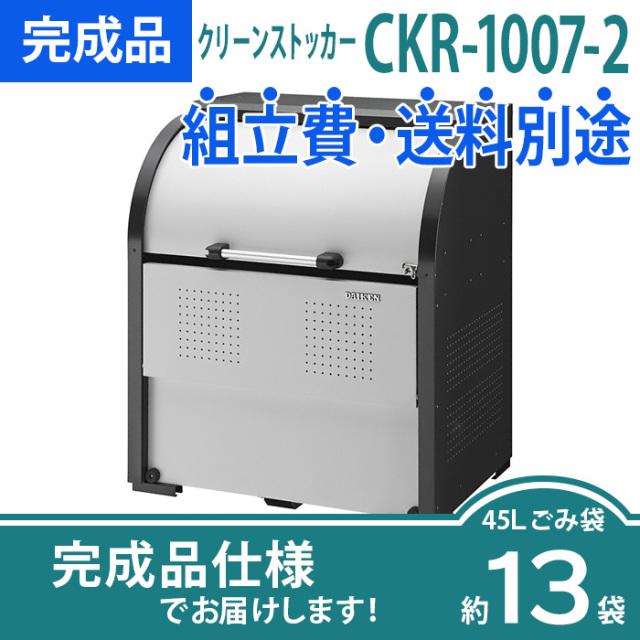 【完成品】クリーンストッカーCKR-1007-2(W1000×D750×H1160mm)