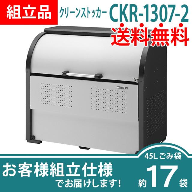 【組立品】クリーンストッカーCKR-1307-2(W1300×D750×H1160mm)
