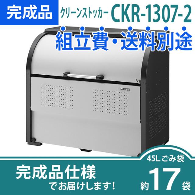 【完成品】クリーンストッカーCKR-1307-2(W1300×D750×H1160mm)