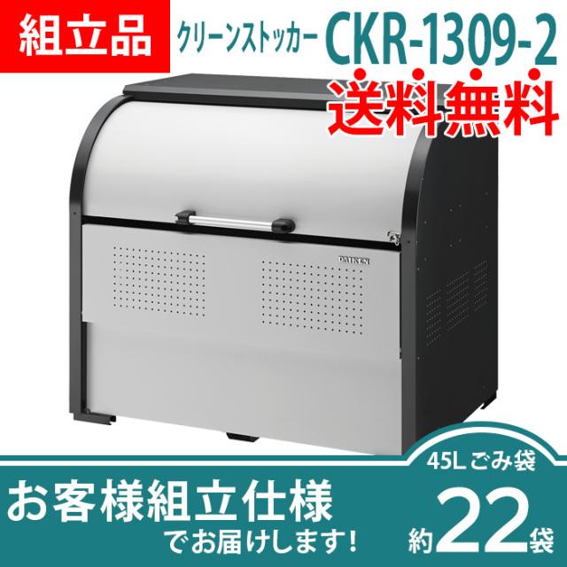 クリーンストッカーCKR-1309|組立品