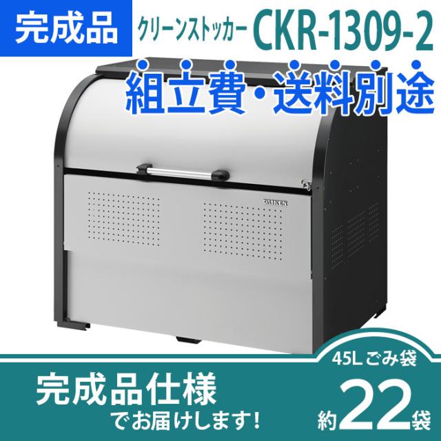 クリーンストッカーCKR-1309|完成品