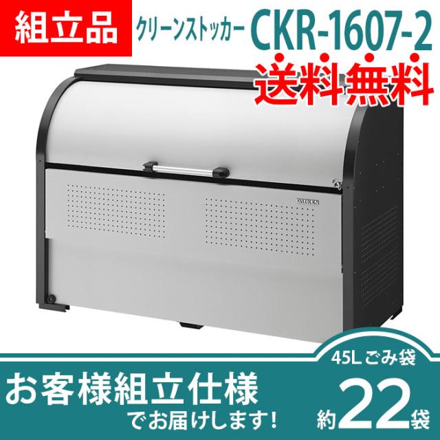 クリーンストッカーCKR-1607|組立品