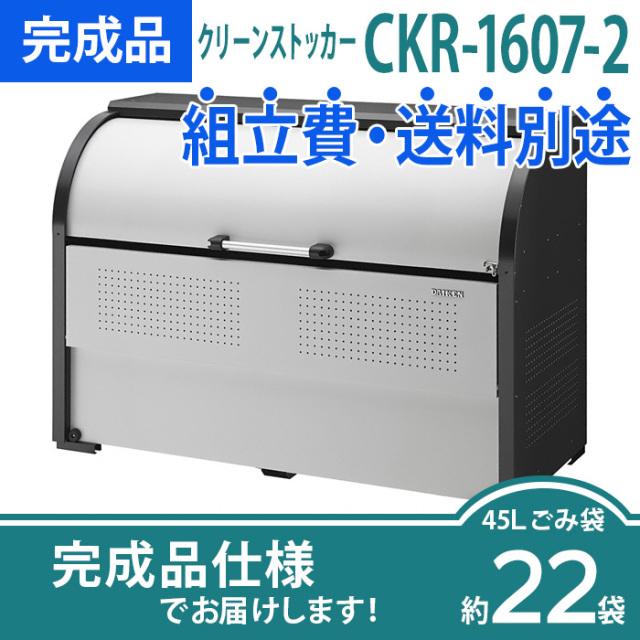 クリーンストッカーCKR-1607|完成品