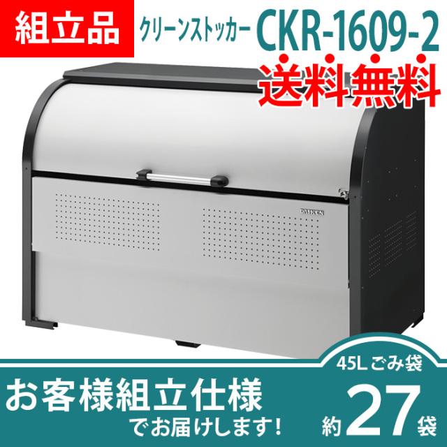 【組立品】クリーンストッカーCKR-1609-2(W1650×D900×H1160mm)