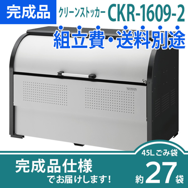【完成品】クリーンストッカーCKR-1609-2(W1650×D900×H1160mm)