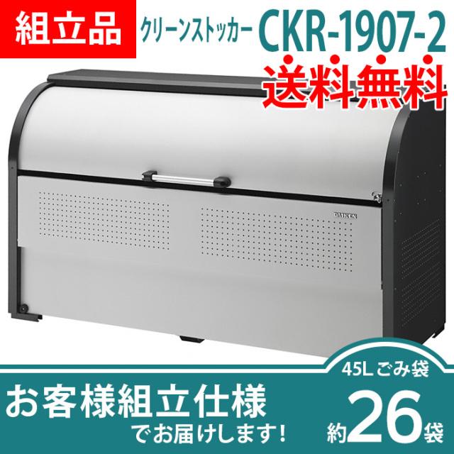 【組立品】クリーンストッカーCKR-1907-2(W1950×D750×H1160mm)