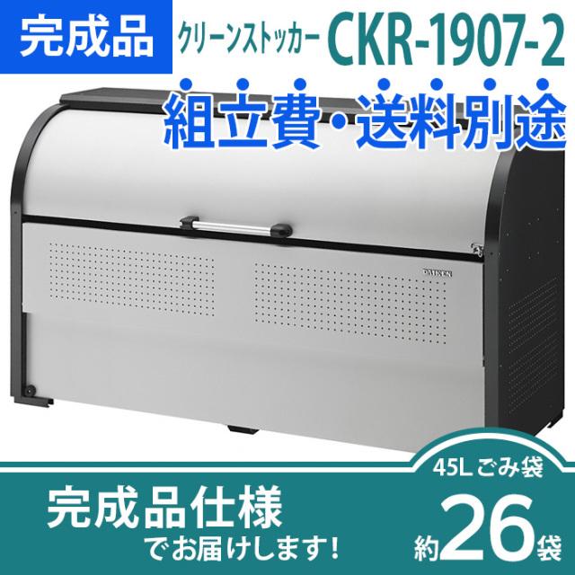 【完成品】クリーンストッカーCKR-1907-2(W1950×D750×H1160mm)